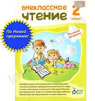 Пособие Внеклассное чтение 2 класс. Новая программа. Авт: Мишина Л.С. Изд-во: ПЕТ, фото 1