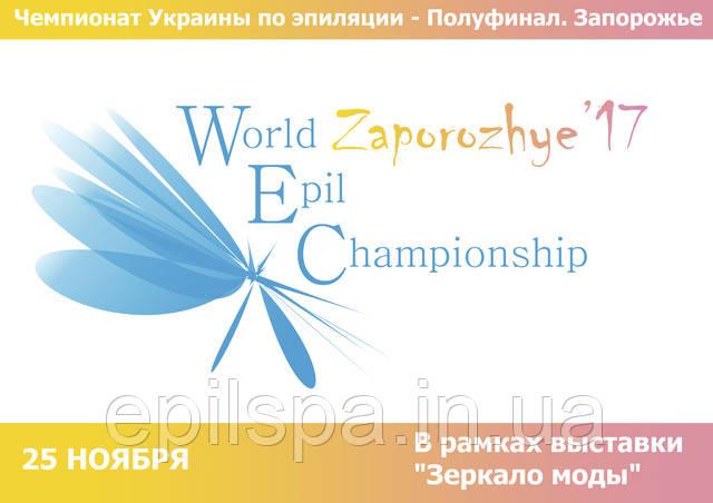 #SweetEpilUA Объявляет🌟 открытие регистрации🌟 на Чемпионат Украины по эпиляции - Полуфинал, в городе Запорожье
