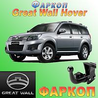 Фаркоп на Great Wall Hover