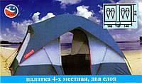 Двухслойная четырехместная двухкомнатная  палатка Coleman 1004 с москитной сеткой