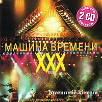 Музыкальный сд диск МАШИНА ВРЕМЕНИ XXX лет Юбилейный концерт в Олимпийском (2000) 2 CD (audio cd)