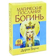 Карты Таро. 48219480_w200_h200_agicheskie_poslaniya_bogin