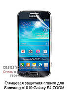Глянцевая защитная пленка для Samsung C1010 Galaxy S4 ZOOM