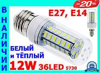 12W Е27, Е14 36LED Экономная светодиодная лампа! (белый и тёплый) LED лампа Качество!