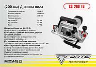Пила циркулярная дисковая Forte CS 200 TS 1,8 кВт 200 мм
