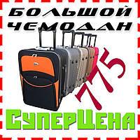 Дорожный чемодан большой, сумка на колесах XXXL 775