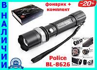 Мощный сверх яркий  тактический фонарик Bailong Police BL-8626 99000w полный комплект
