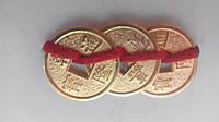 Монеты фен-шуй средние 3 штуки