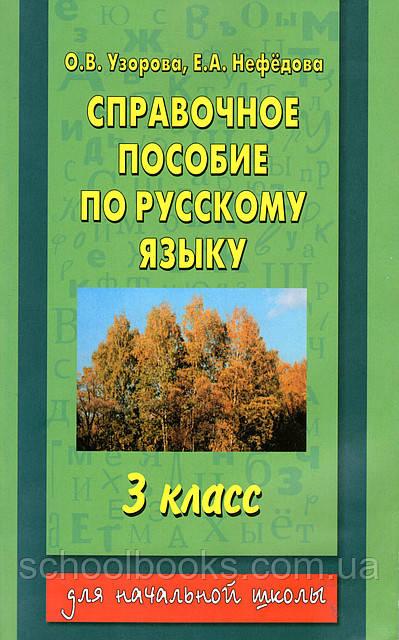 Справочное пособие по русскому языку о в узорова е а нефедова