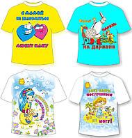 Детские футболки с прикольными надписями