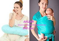 Акция! Слинг-шарф и подушка для беременности и кормления  For Kids