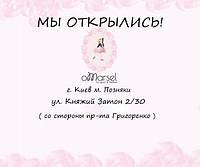 Мы открыли новый магазин в г. Киеве!