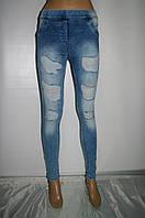 Лосины(леггинсы)женские стрейчевый джинс