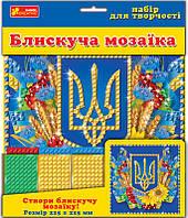 """Набор для творчества 5559 Блестящая мозаика """"Украинський герб"""" 13165011У Ranok Creative"""