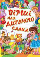 """Детская книга """"ВІРШІ ДЛЯ ДИТЯЧОГО САДКА"""" укр."""