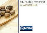 Основа для мыла с маслом Ши Melta Shea