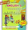 Робочий зошит Англійська мова 3 клас Нова програма Авт: Карп'юк О. Вид-во: Лібра Терра
