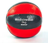 Мяч медицинский (медбол) MATSA 3кг