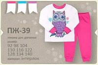 Пижама детская для девочки ТМ Бемби 110 размер