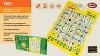 Развивающий плакат Букварик украинский язык 7031