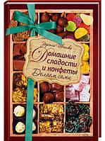 Домашние сладости и конфеты. Делаем сами