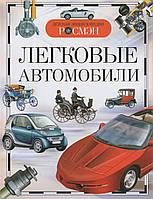 Легковые автомобили (ДЭР). А. В. Золотов