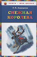 Снежная королева (КМД). Г.-Х. Андерсен