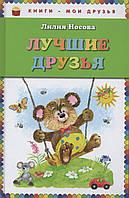 Лучшие друзья (КМД). Лилия Носова