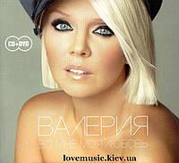 Музыкальный сд диск ВАЛЕРИЯ Во мне моя любовь (2010) CD + DVD (audio cd)