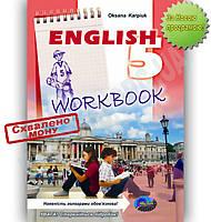 Робочий зошит Англійська мова 5 клас Нова програма Авт: Карп'юк О. Вид-во: Лібра Терра, фото 1