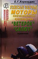 Книга Подвесные лодочные моторы Ветерок, Салют: справочник по ремонту, эксплуатации и усовершенствованию