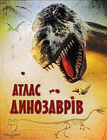 Атлас динозаврів, фото 1