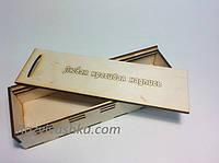 Деревянный пенал, коробочка с гравировкой для ручек и карандашей