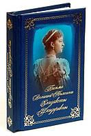 Письма великой княгини Елизаветы Феодоровны. Избранное.