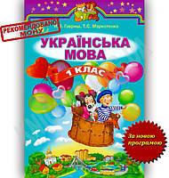 Підручник Українська мова 1 клас Нова програма Авт: Н. Гавриш Т. Маркотенко Вид-во: Генеза