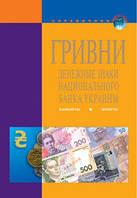 Справочник.   ГРИВНЫ. Денежные знаки Национального Банка Украины: банкноты, монеты