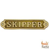 Настенная табличка Skipper