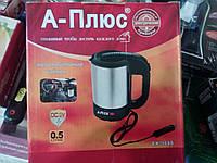 Автомобильный чайник, дорожный электрочайник 0,5 л, электрочайник А-Плюс EK-1649, 12 В, +две чашки