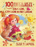 100 любимых сказок, стихов и песенок для девочек Барто А, Маршак С,Киев