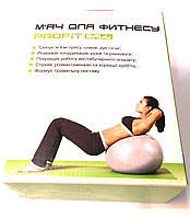 """Мяч для фитнеса """"PROFIT BALL"""" - 55 см, 65см, 75см, 85см."""