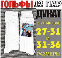 Гольфы детские белые с узором Дукат в упаковке 27-31 и 31-36 размеры  ГЗ-30