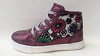 Кеды- ботинки демисезонные