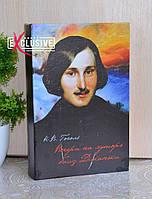 """Книга-сейф """" Гоголь. Вечера на хуторе близь Диканьки""""."""