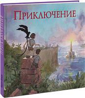 Приключение. Графический роман