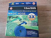 Шланг для полива XHOSE 15 м с распылителем