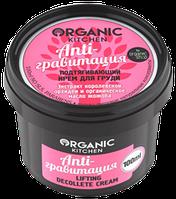 """""""Organic shop"""" Organic Kitchen Крем д/тела подтягивающий для груди""""Anti-гравитация"""" 100мл"""