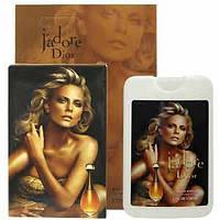 (50ml) Christian Dior - J'Adore 50ml Woman (компактная парфюмерия в чехле)