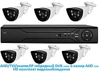 AHD/аналог/IP HD комплект видеонаблюдения на 6 камер