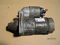 Стартер б.у. Фиат Добло / Fiat Doblo 1.4i 2008г.в. 55193356, 51832950, 51890631