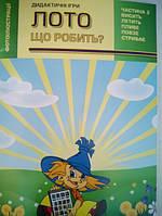 """Дидактичні ігри, ЛОТО """"Що робить"""", частина 2 для дітей 3 - 5 років."""